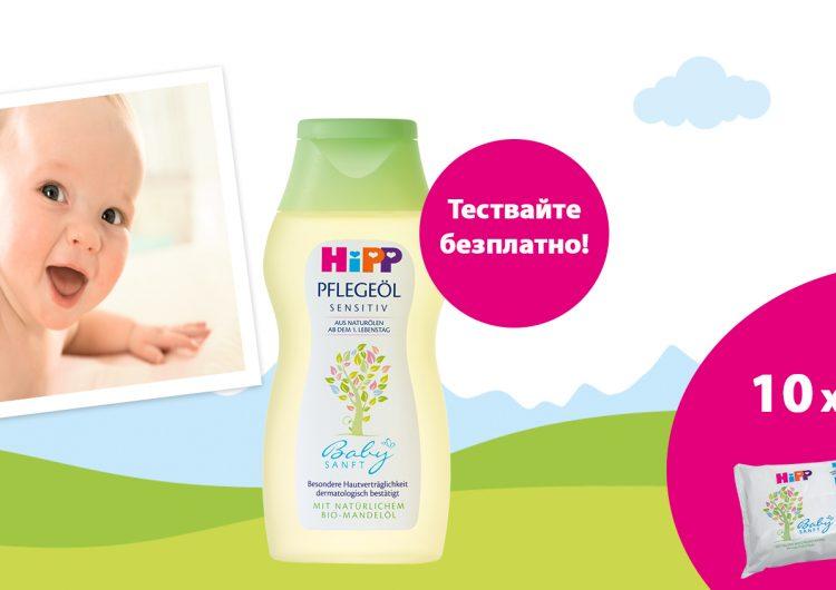 Спечелете 10 козметични комплекта HiPP Babysanft и 200 тестера HiPP Babysanft Подхранващо олио