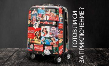 Спечелете 60 приключенски куфара Coca Cola и още 2 700 награди от Aladin Foods