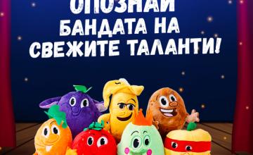 Спечелете 40 плюшени играчки от колекцията 'Бандата на свежите таланти'