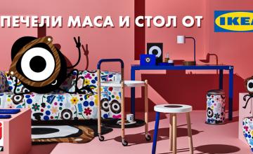 Спечелете ученическа маса и стол и всеки ден пълна раница с продукти FÖRNYAD от ИКЕА