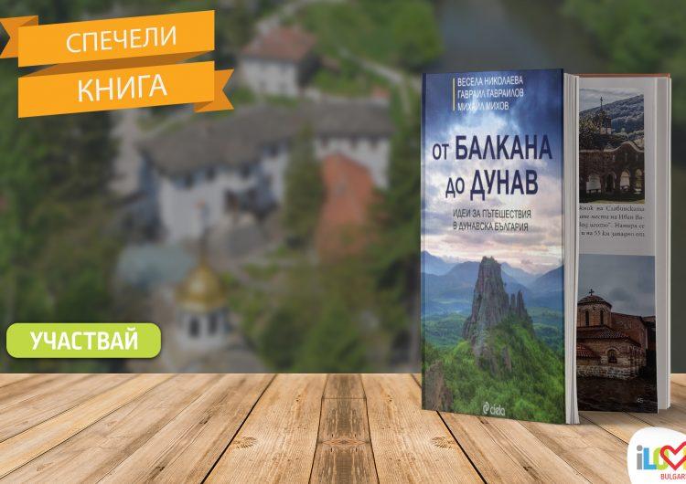 """Спечелете книгата """"От Балкана до Дунав. Идеи за пътешествия в Дунавска България"""""""
