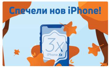 Спечелете три смартфона iPhone Xr, 64GB