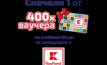 Спечелете 400 ваучера на стойност 50 лева за пазаруване в Kaufland