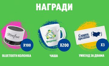 Спечелете уикенди за двама, 200 чаши и 100 bluetooth колонки от Захарни Заводи