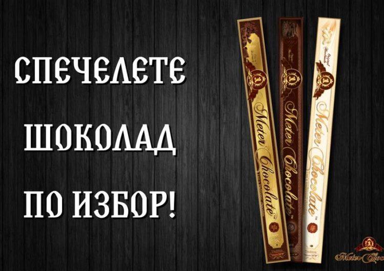 Спечелете 1 метър шоколад по избор