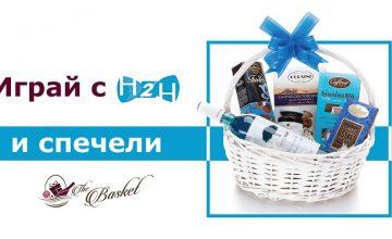 Спечелете луксозна подаръчна кошница