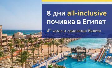 Спечелете 8 дни All-Inclusive почивка в Египет