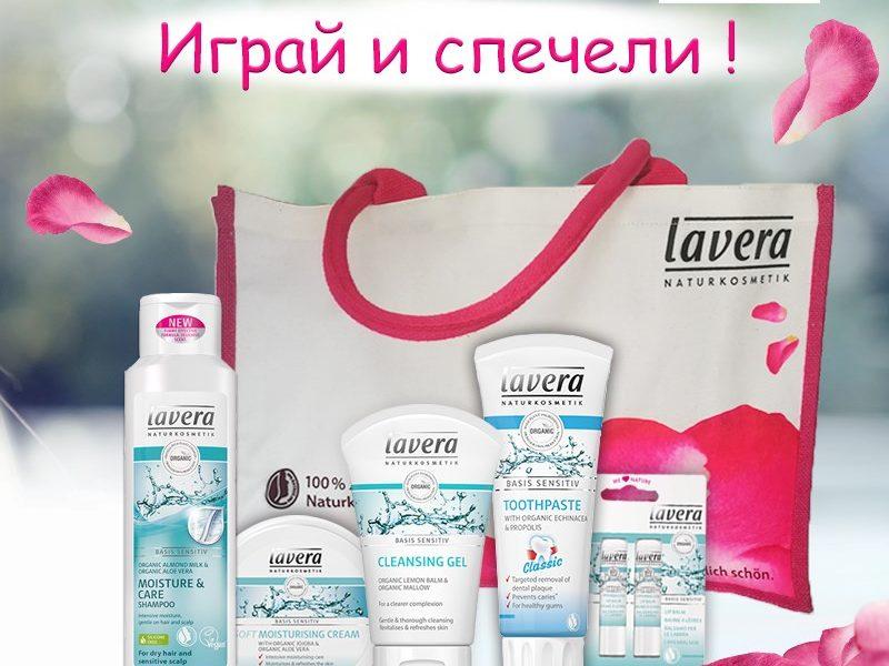 Спечелете 10 комплекта БИО козметика Lavera