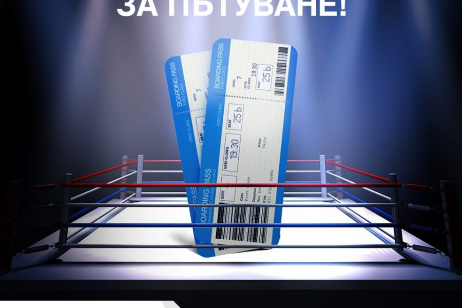 Спечелете двупосочни билета до Амстердам с Bulgaria Air