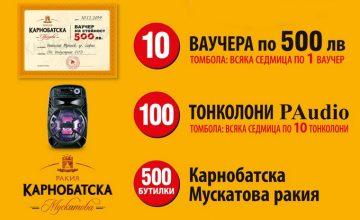Спечелете ваучери по 500 лв., тонколони и Карнобатска Мускатова ракия