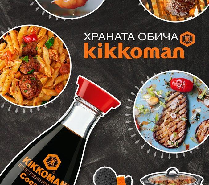 Спечелете 4 уреда за бавно готвене CROCK POT и 80 Kikkoman готварски сета