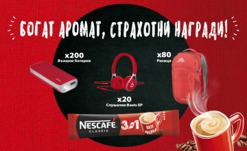 Спечелете 20 слушалки Beats EP, 80 раници и 200 външни батерии от NESCAFÉ® 3in1 и NESCAFÉ® 2in1