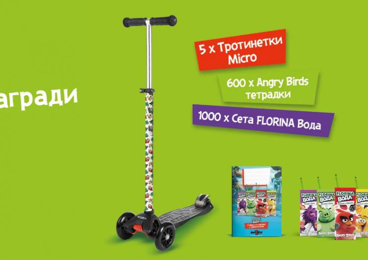 Спечелете 5 тротинетки, 600 тетрадки и 1 000 комплекта сокове Florina