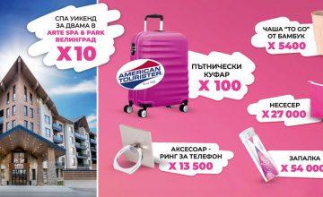 Спечелете 10 уикенда за двама във Велинград, 100 пътнически куфара и още хиляди награди