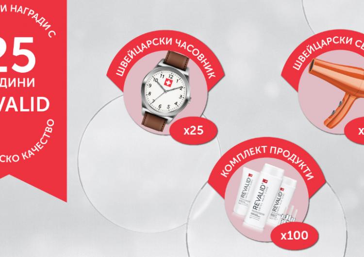 Спечелете 25 сешоара, 25 часовника и 100 комплекта с продукти Revalid