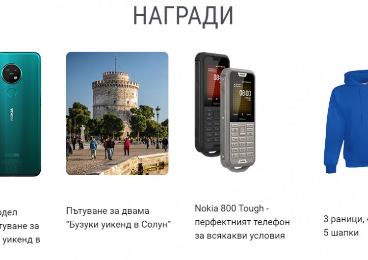 Спечелете смартфони Nokia, пътуване до солун и още чудесни награди