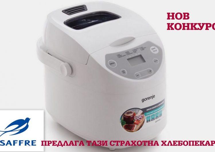 Спечелете хлебопекарна Gorenje и още награди