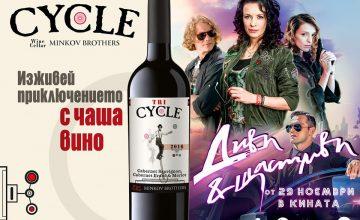 Спечелете велосипед, фотоапарати за моментни снимки и 700 бутилки вино Cycle