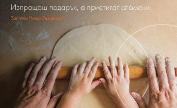 Спечелете 50 колета с най-предпочитаните български продукти