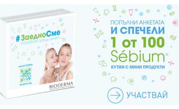 Спечелете 100 Sebium кутии с продукти от Bioderma