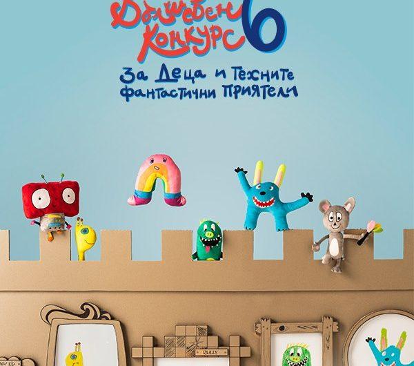 """Участвайте в """"Вълшебен конкурс за деца и техните фантастични приятели"""" от IKEA"""