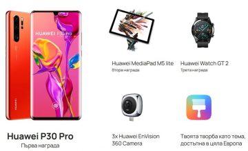Спечелете Huawei P30 Pro, Huawei M5 lite, Huawei Watch GT 2 и още награди