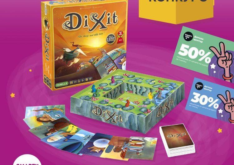 Спечелете настолна игра Dixit