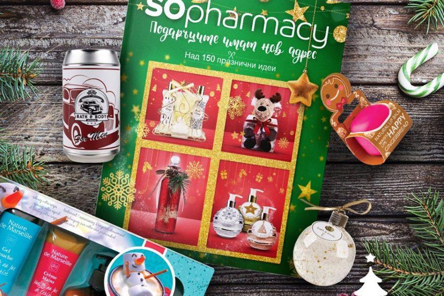 Спечелете списъкът с любимите си подаръци от SOpharmacy