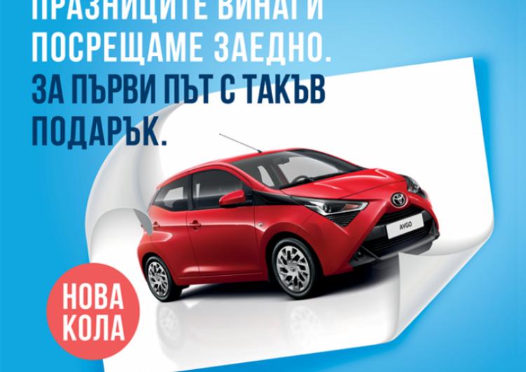 Спечелете чистно нов автомобил Toyota Aygo