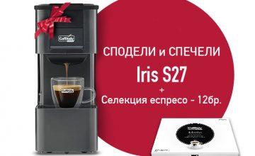 Спечелете капсулната машина Iris S27