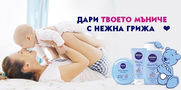 Спечелете комплекти с продукти NIVEA Baby