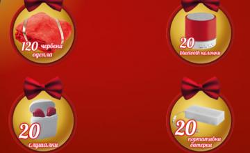Спечелете 120 одеяла, 20 колонки, 20 слушалки и 20 външни батерии от Траяна