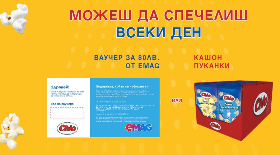 Спечелете 35 ваучера за пазаруване от Emag и 105 кашона с пуканки Chio