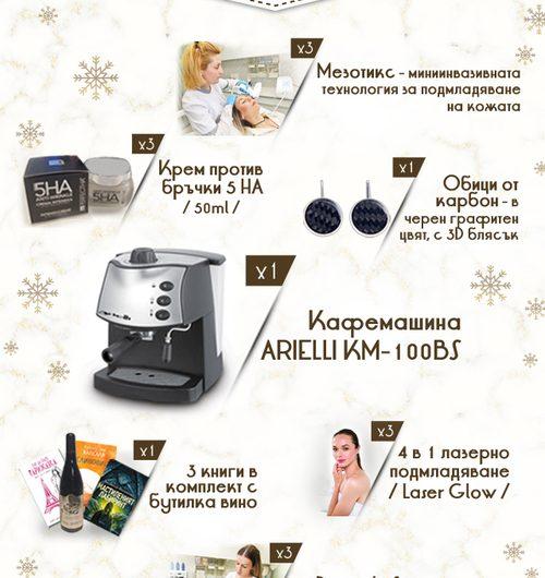 Спечелете кафе машина, обици, книги и козметични процедури