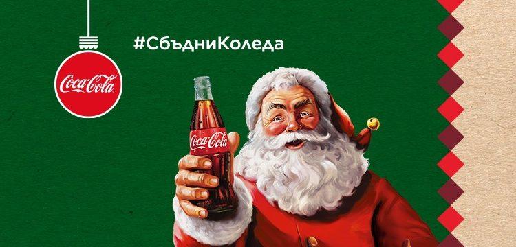 Спечелете 150 ваучера по 100 лева за пазаруване в Metro от Coca Cola