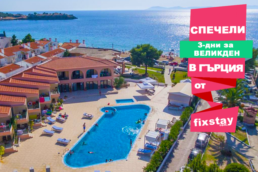 Спечелете почивка за двама в Гърция за Великден