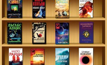 Спечелете 10 от най-продаваните книги от издателство Бард
