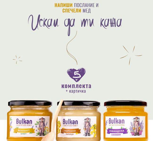 Спечелете пет комплекта с вкусен мед
