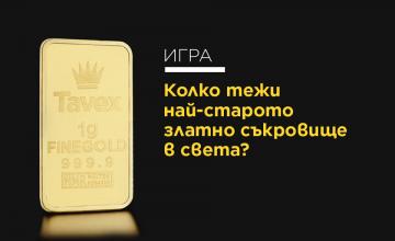 Спечелете 10 златни кюлчета