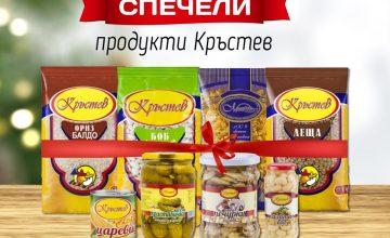 Спечелете 5 кошници с продукти Кръстев