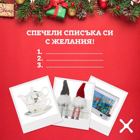 Спечелете Коледния си списък с желания от Momax