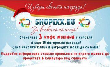 Спечелете три кафе машини с капсули и още чудесни награди от Shopixx