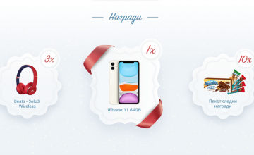 Спечелете iPhone 11, слушалки и сладки комплекти от Боровец