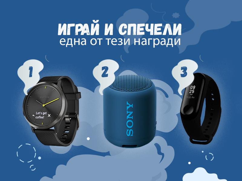 Спечелете смарт часовник Garmin VIVOMOVE, Bluetooth колонка Sony и фитнес гривна XIAOMI MI BAND 3