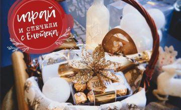Спечелете кошница с качествено вино и шоколадови изкушения
