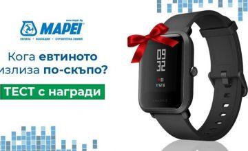 Спечелете смарт часовник и още награди от MAPEI България