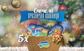 Спечелете 5 празнични кошници с продукти Дестан
