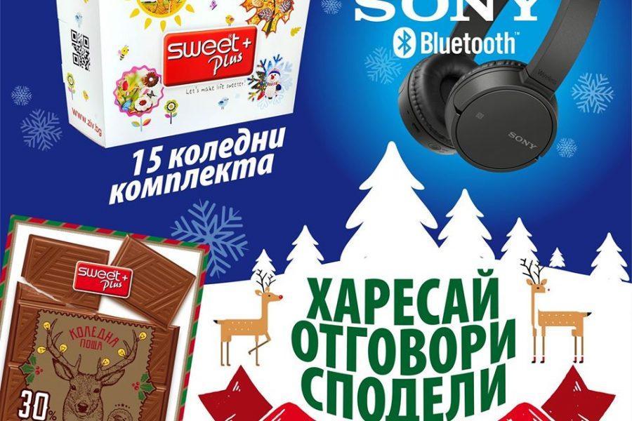 Спечелете Bluetooth слушалки и подаръчни комплекти Sweet Plus+