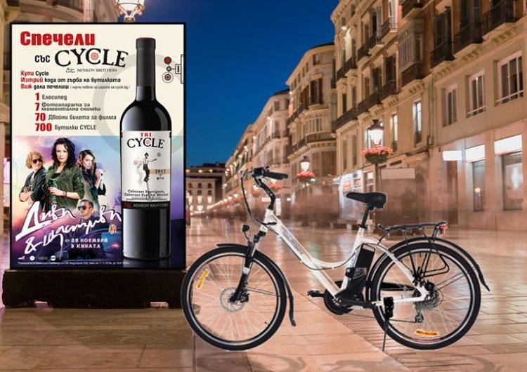 Спечелете електрически велосипед, фотоапарати и 700 бутилки вино