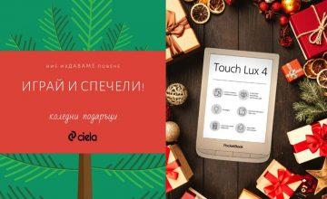 Спечелете електронен четец PocketBook и ваучери за пазаруване от Сиела